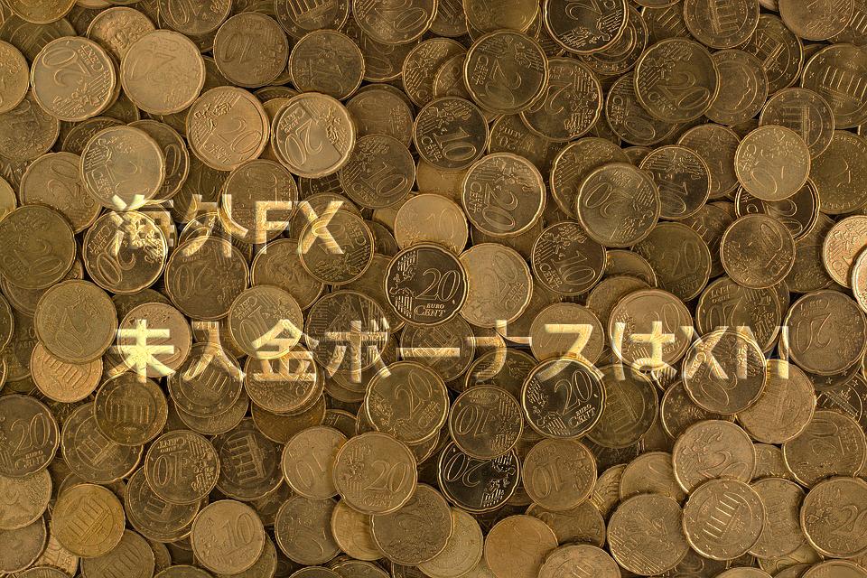 海外FX|未入金ボーナスなら断然XM