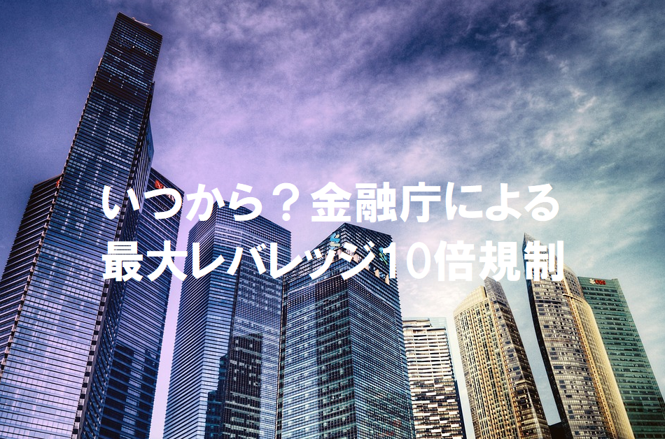 日本国内 FX|いつから?レバレッジ10倍規制 加速する海外FX