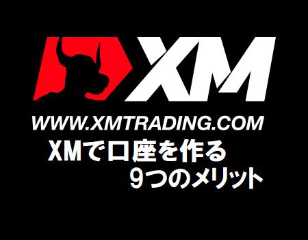 おすすめ海外FX|XMで口座を作る9つのメリット