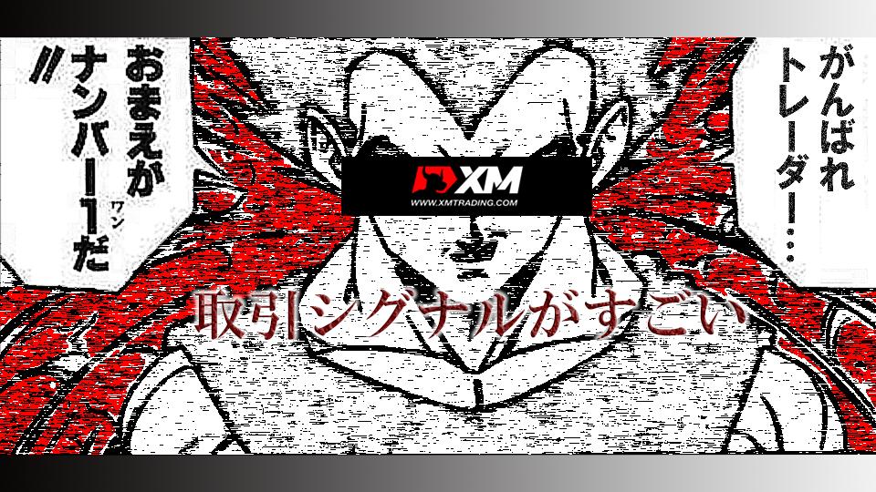 海外FX|XMが毎日配信してくれる取引シグナルが超凄い!