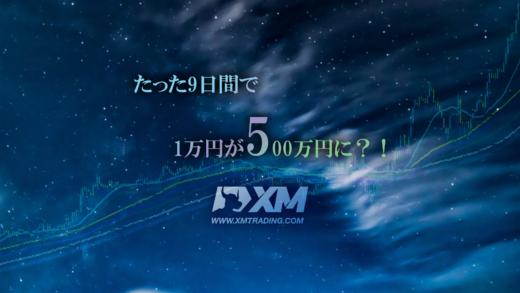 XM | 爆益、たった9日間で1万円が500万円に!