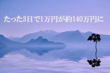 たった3日で1万円を140万円に!|90%負けない取引