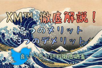 XM™️ 評判・口コミ(Twitter,2ch)|歴8年が語る 8つの長所・3つの短所【2020】