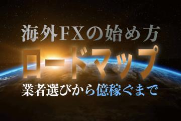 海外FXの始め方|XM爆益公開 ロードマップ【2020】