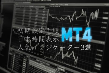 MT4初期設定〜日本時間表示設定 | 人気インジケーター3選