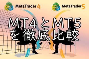 2020 | MT4とMT5の違いを徹底比較 | XMで使うならMT4?
