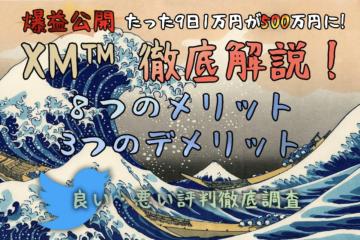 XM™️ 評判・口コミ・爆益公開| 8つの長所・3つの短所【2020】