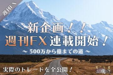 【新企画スタート!!】500万円から1億円!〜億り人になるまでの道のり〜